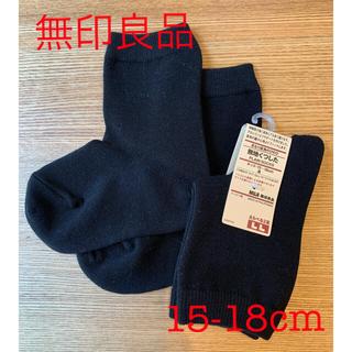 ムジルシリョウヒン(MUJI (無印良品))の未使用 無印良品 クルー丈 ソックス ブラック 15-18cm 2足セット(靴下/タイツ)