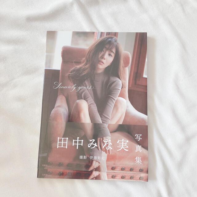 田中みな実写真集 エンタメ/ホビーの本(アート/エンタメ)の商品写真