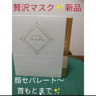 ディープモイスト マスクプラス 【新品・未開封】5セット  2530円