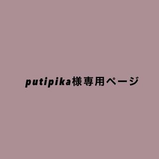 putipika 様専用ページ(その他)