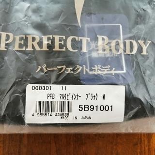 ナリス化粧品 - ナリス*パーフェクトボディ マルクビインナーMブラック【未使用】