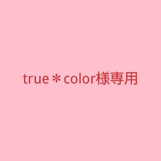 【true*color様専用】(日焼け止め/サンオイル)