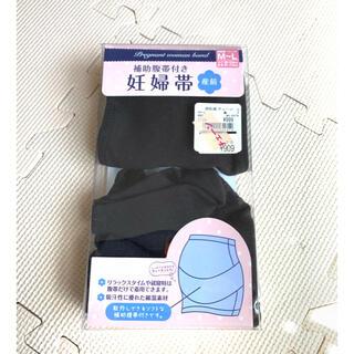 ニシマツヤ(西松屋)の西松屋 妊婦帯 補助腹帯付き(その他)