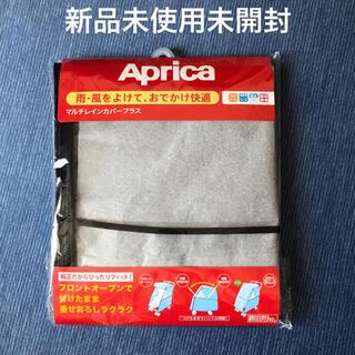 Aprica - マルチレインカバープラス