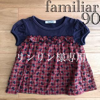 familiar - familiar ファミリア 半袖 Tシャツ チュニック トップス 90