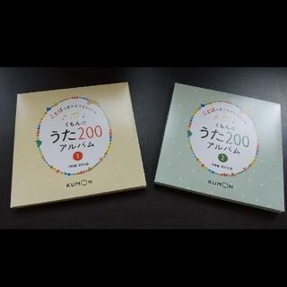 くもんのうた200 CDのみ(童謡200曲) トートバッグおまけ付き(童謡/子どもの歌)