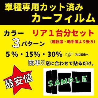 !リアセット 高品質 プロ仕様 3色選択 カット済みカーフィルム:NO399
