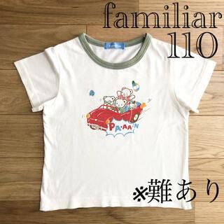 ファミリア(familiar)の【難あり】familiar ファミリア おはようTシャツ ファミちゃん 110(Tシャツ/カットソー)