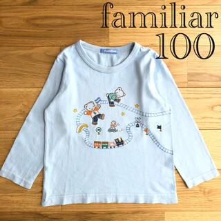 ファミリア(familiar)の【良品】familiar ファミリア ファミちゃん ロンT カットソー  100(Tシャツ/カットソー)