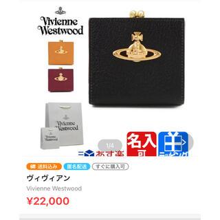 Vivienne Westwood - Vivienne Westwood  EXECUTIVE 口金二つ折りミニ財布