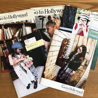 ゴートゥーハリウッド(GO TO HOLLYWOOD)のゴートゥーハリウッド goto Hollywood 過去カタログ 5冊(その他)