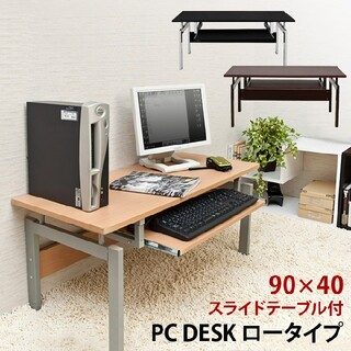 パソコンデスク ロータイプ(ローテーブル)