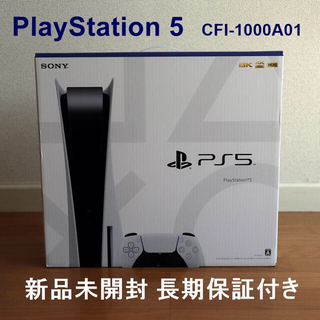 PlayStation - PS5 CFI-1000A01 (定価)