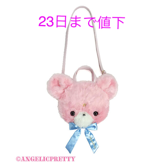 Angelic Pretty - 2日だけ値下 Angelic Pretty Milkyベアーバッグ ピンク