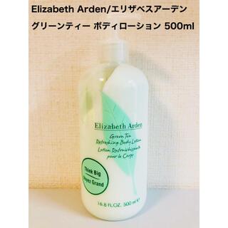 エリザベスアーデン(Elizabeth Arden)のエリザベスアーデン グリーンティー ボディローション 500ml(ボディローション/ミルク)