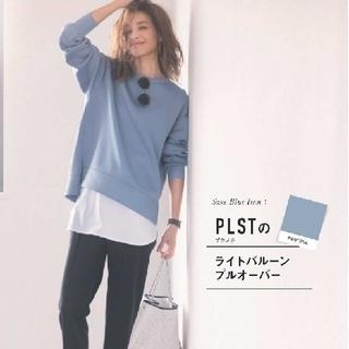 PLST - ライトバルーンプルオーバー( PLST )