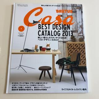【美品】Casa BRUTUS (カーサ・ブルータス) 2013年 01月号(専門誌)
