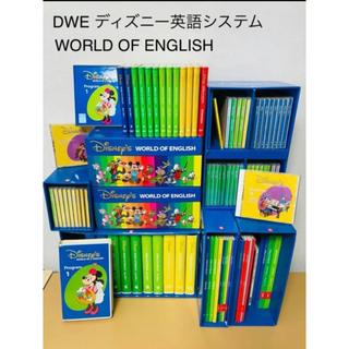 Disney - DWE ディズニー 英語 システム WORLD OF ENGLISH