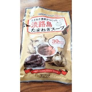 淡路島 たまねぎスープ 30包 コンソメ(その他)