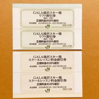 ガーラ湯沢 リフト券50%割引券2枚・スクールレッスン割引券2枚(スキー場)