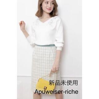 Apuweiser-riche - 未使用♦︎Apuweiser-riche 春ツイードスカート