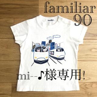 ファミリア(familiar)のfamiliar ファミリア おはなしTシャツ 半袖 ファミちゃん 新幹線 90(Tシャツ/カットソー)