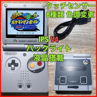 ゲームボーイアドバンス - ゲームボーイアドバンス SP GBA 本体 IPS V4 バックライト 276