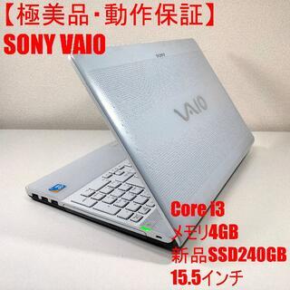 SONY - 【極美品】SONY VAIO ノートパソコン Corei3 (732)