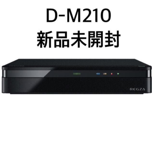 東芝(トウシバ)のTOSHIBAタイムシフトマシンハードディスク(2TB) レグザ  D-M210 スマホ/家電/カメラのテレビ/映像機器(ブルーレイレコーダー)の商品写真