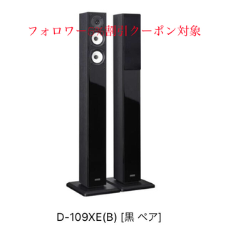 ONKYO - ONKYO D-109X Series シアタースピーカーシステム