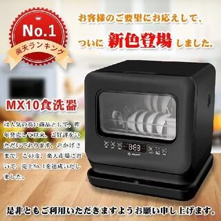 工事不要 moosoo mx10 ブラック 黒 食洗機 モーソー 小型 食器洗い