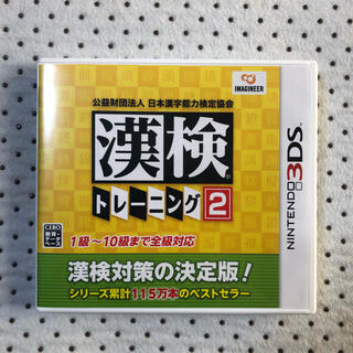 ニンテンドー3DS - 漢検トレーニング2