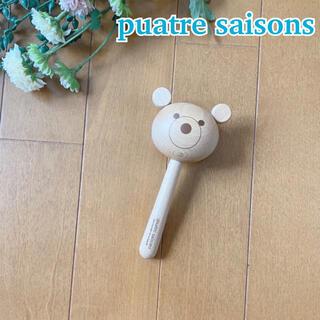 キャトルセゾン(quatre saisons)の★ puatre saisons ★ キャトルセゾン ベアーラトル ガラガラ(がらがら/ラトル)