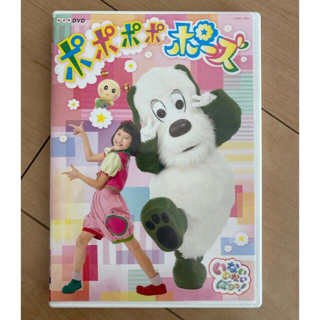 NHKDVD いないいないばあっ! ポポポポポーズ DVD エンタメ/ホビーのDVD/ブルーレイ(キッズ/ファミリー)の商品写真
