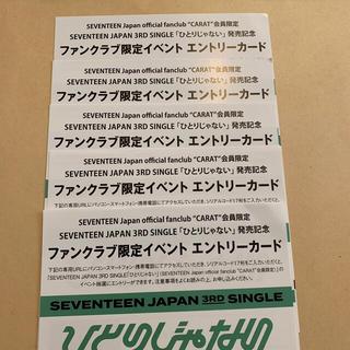 セブンティーン(SEVENTEEN)のSEVENTEEN  ひとりじゃない エントリーカード 5枚(K-POP/アジア)