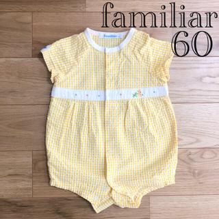 ファミリア(familiar)の【美品】familiar ファミリア 黄色 白 チェック 半袖 ロンパース 60(ロンパース)