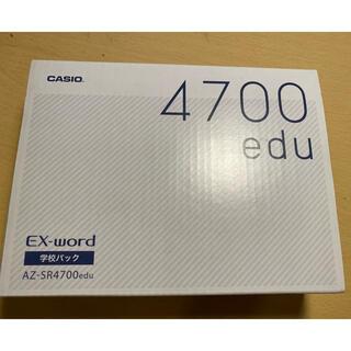 カシオ(CASIO)の電子辞書 CASIO AZ-SR4700edu 新品(電子ブックリーダー)