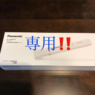 パナソニック(Panasonic)の専用‼️新品 未開封 携帯除菌スプレー Panasonic(その他)