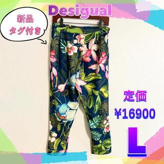 デシグアル(DESIGUAL)の【定価¥16900/新品/L】Desigual デシグアル サルエルパンツ(サルエルパンツ)