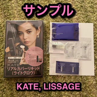 LISSAGE - 化粧品サンプル (KATE、LISSAGE)