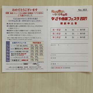 【最終値下げ】御園座 演劇・ミュージカルペアご招待券 観劇申込書(演劇)