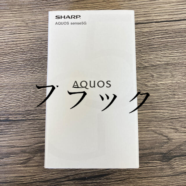 【新品未開封】AQUOS sense5G  SIMフリー SH-M17 ブラック スマホ/家電/カメラのスマートフォン/携帯電話(スマートフォン本体)の商品写真