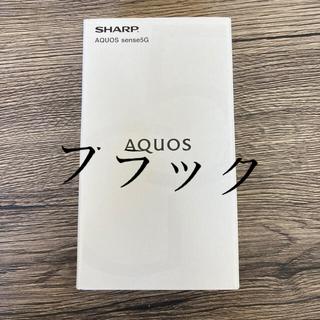 AQUOS - 【新品未開封】AQUOS sense5G  SIMフリー SH-M17 ブラック