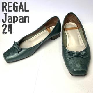 REGAL - REGAL リーガル フラットパンプス 日本製 スクエアトゥ 上品