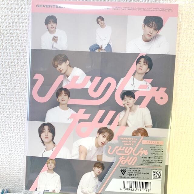SEVENTEEN(セブンティーン)のseventeen carat盤 ひとりじゃない エンタメ/ホビーのCD(K-POP/アジア)の商品写真