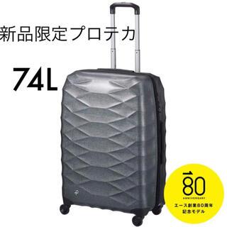 エース(ace.)の【限定】プロテカ エアロフレックス スーツケース ジッパータイプ(トラベルバッグ/スーツケース)