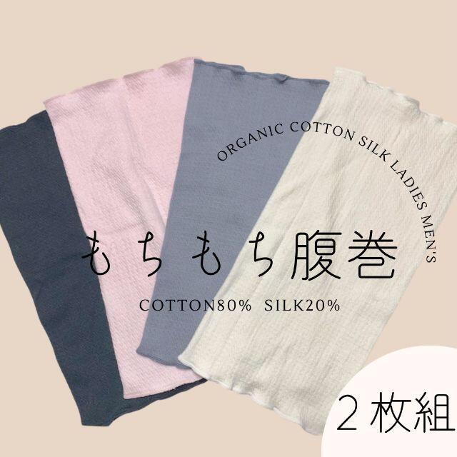 春夏 シルク オーガニックコットン メンズ マタニティインナー 腹巻 薄手 2枚 レディースのルームウェア/パジャマ(ルームウェア)の商品写真