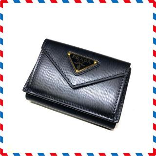 プラダ(PRADA)の【本物】PRADA VITELLO MOVE 三つ折り 財布 (財布)