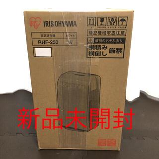 【新品未使用】アイリスオーヤマ☆RHF-253-W☆ホワイト☆加湿空気清浄機