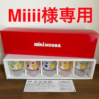 mikihouse - ミキハウス グラスセット